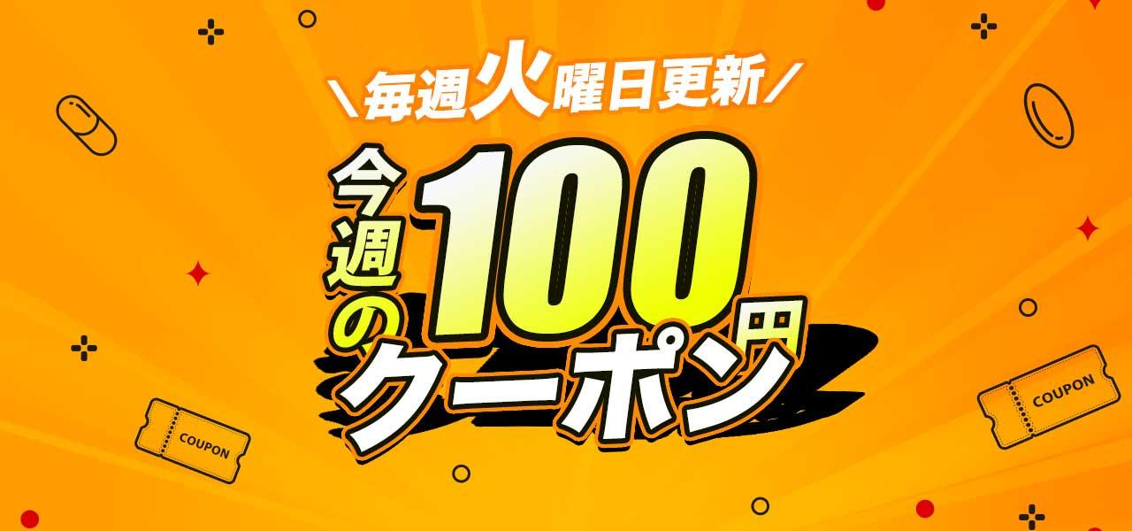 今週の100円クーポン