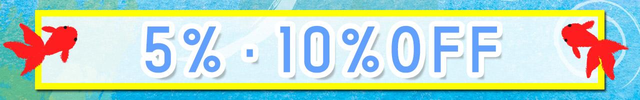 5、10%OFF